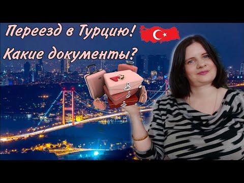 ПЕРЕЕЗД В ТУРЦИЮ. Документы для переезда в Турцию.