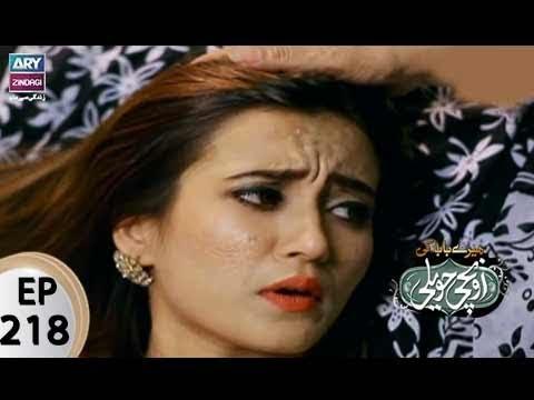 Mere Baba Ki Ounchi Haveli - Ep 218 - ARY Zindagi Drama