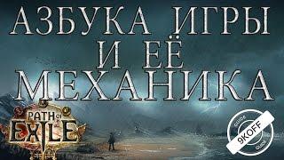 Path of Exile: азбука и механика игры. как играть с нуля