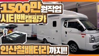 [시티밴 캠핑카] 작업비용 1500만원대 캠핑카! 인산…