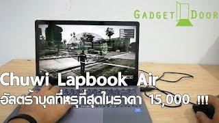 Review:รีวิว Chuwi Lapbook Air อัลตร้าบุคสุดหรูทดสอบเกม PB,GTAV,BL2 15,000 บาท