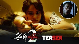 Telugutimes.net Prema Katha Chitram 2 Teaser