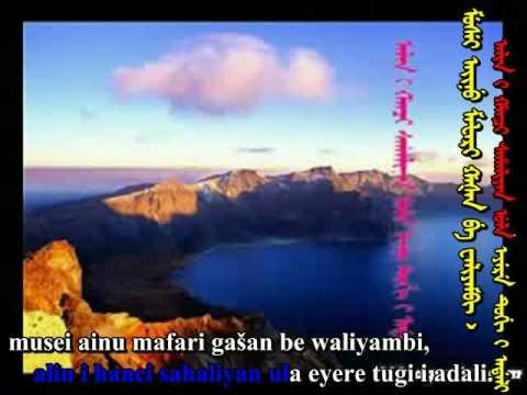 "Manchu language song ""hargaxame wecere alin"""