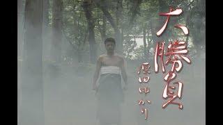原田ゆかり - 大勝負