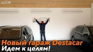 Новый гараж Destacar!