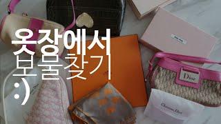 옷장에서 보물찾기 지갑부터 미니백까지 명품 하울 (에르…