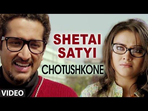 Lyrics of The Song Shetai Satyi By Rupankar Bagchi । সেটাই সত্যি- রুপঙ্কর বাগচী