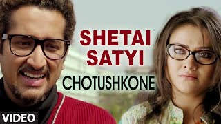 "Official: Shetai Satyi Video Song | Bengali Film ""Chotushkone"" 