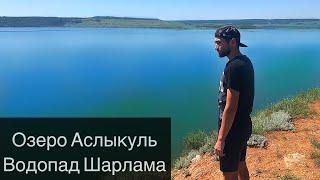 Аслыкуль | Водопад Шарлама | 2020 | Природа | Башкортостан | 4К