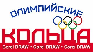 Олимпийские кольца. Рисуем в coreldraw
