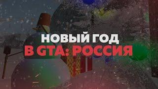 Новый Год в GTA: Россия