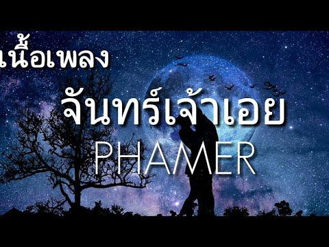 (เนื้อเพลง)จันทร์เจ้าเอ๋ย PHAMER เนื้อเพลง