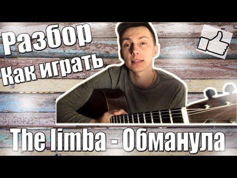 Как играть The Limba - Обманула (разбор)