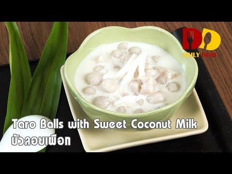 Taro Balls with Sweet Coconut Milk | Thai Dessert | บัวลอยเผือก - วันที่ 18 Jan 2019