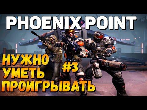 PHOENIX POINT ►😱ГЛАВНОЕ ЖИВЫ!!!  ◄ ПРОХОЖДЕНИЕ #3