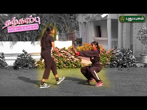 Martial Arts for Self Defence தற்காப்பு For Safety Morning Cafe 22-05-2017 PuthuYugamTV Show Online