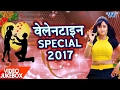 Valentine Day Special - Video Jukebox - Superhit Bhojpuri Hot Songs 2017 New video