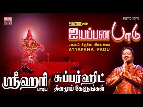 ஐயப்பன-பாடு- -ஸ்ரீஹரி-பாடிய-சூப்பர்ஹிட்-ஐயப்பன்-பாடல்- -ayyappana-padu-srihari-ayyappan-tamil-songs