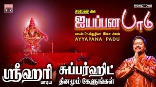 ஐயப்பன பாடு | ஸ்ரீஹரி பாடிய சூப்பர்ஹிட் ஐயப்பன் பாடல் | Ayyappana Padu Srihari Ayyappan tamil songs