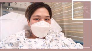 [한복생활] 자궁내막증 수술 준비와 입원 그리고 퇴원까…