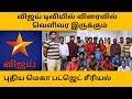 Upcoming Serial On Vijay TV  | Vijay TV Serial Promo | Raja Rani Season 2 | Sun TV Today | Sun TV