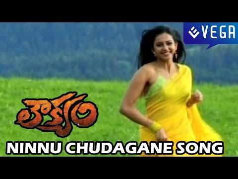 Loukyam Movie - Ninnu Chudagane Song - Gopichand, Rakul Preet Singh