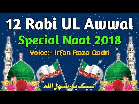 12 Rabi UL Awwal Special Naat 2018 | Best Naat Rabi UL Awwal | Voice Irfan Raza Qadri Beautiful Naat