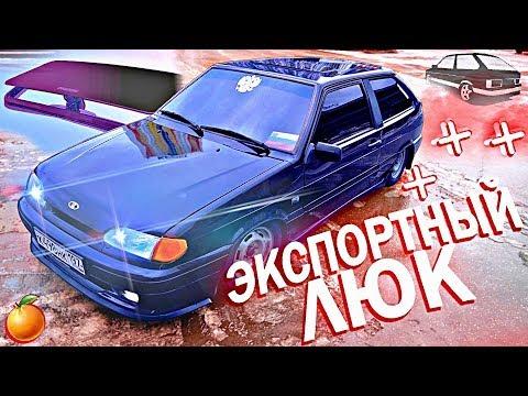 ЛЮК ОТ ЭКСПОРТНОЙ ВАЗ 2108 НА ТРИНАШКУ/ Дельфин (14 серия)