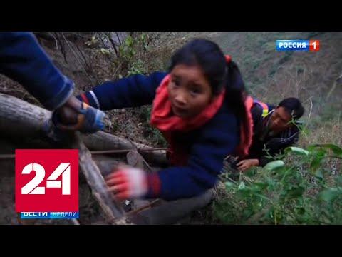 """Китайская """"лестница в небо"""" - Россия 24"""