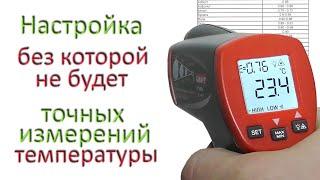 Тести безконтактного інфрачервоного термометра UNIT і його налаштування.