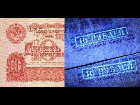 Банкноты СССР номинал 10 десять рублей 1961 все выпуски моя коллекция краткий обзор ультрафиолет