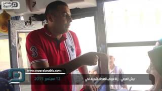 مصر العربية | عيش العجمي .. زفة موكب المعدات لتنظيف الحي