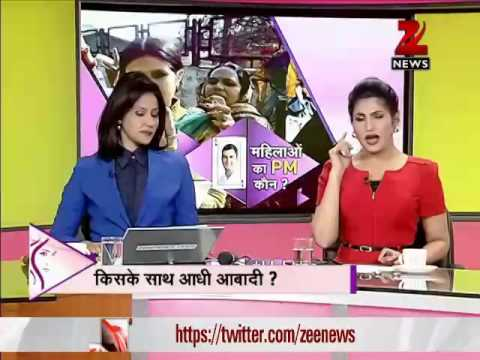 Women`s day: Whom do Indian women see as the next PM? -Part 4