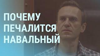 Почему к Навальному придется приезжать на тракторе   УТРО   04.03.21