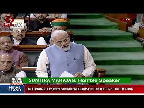 PM ADDRESSES THE LAST SESSION OF THE 16th LOK SABHA Mp3