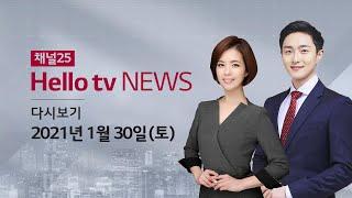 헬로TV뉴스 경인(주간) 1월 30일(토) 21년