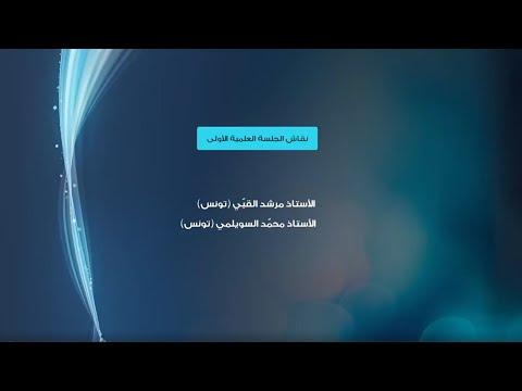 نقاش الجلسة العلمية الأولى للنّدوة العلميّة الدّوليّة: «الإسلام السّياسي: الخطاب والممارسة»
