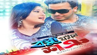 Video BONDHU JOKHON SHOTRU | Shakib Khan | Purnima| Bangla HD movie download MP3, 3GP, MP4, WEBM, AVI, FLV Mei 2018