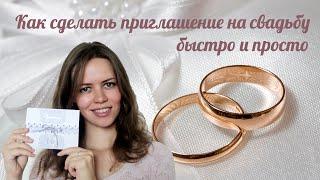 Как сделать приглашение на свадьбу быстро и просто. Лучшее видео