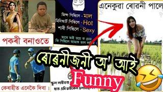 Assamese Full Funny Memes Video ||#Assamese_Funny || TRBA ENTERTAINMENT