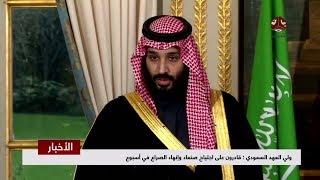 ولي العهد السعودي : قادرون على اجتياح صنعاء وإنهاء الصراع في أسبوع | تقرير يمن شباب