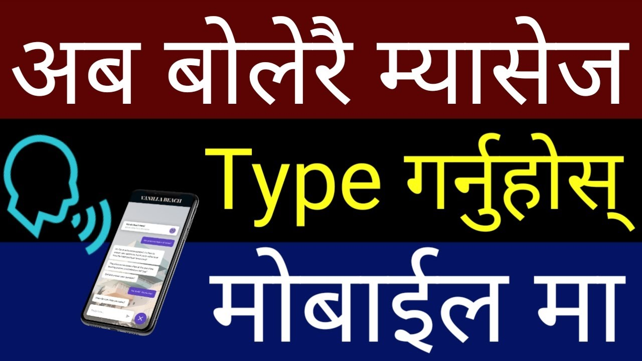 How To Write Messages By Voice Command With Gboard | #Google App For  Android | In Nepali By UvAdvice