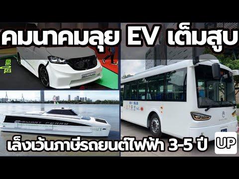 คมนาคมลุย EV เต็มสูบ : เล็งเว้นภาษีรถยนต์ไฟฟ้า 3-5 ปี