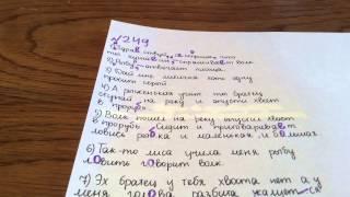 задание 249. Русский язык 5 класс Ладыженская