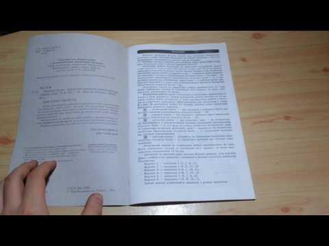 Зошит для контролю навчальних досягнень учнів Біологія 8 клас (К. В. Кот)