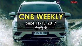 CNB Weekly - 11-15 सितम्बर: ऑटो सेक्टर की इस सप्ताह की सबसे बड़ी खबरें
