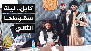 بعد 20 عاما.. انتصار طالبان وهزيمة المشروع الأمريكي