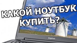Какой ноутбук лучше купить(МОЙ САЙТ: http://ot-ivana.ru/ Ключи: какой ноутбук купить, какой ноутбук лучше купить. Всем привет! В этом обучающе..., 2015-04-24T19:35:31.000Z)