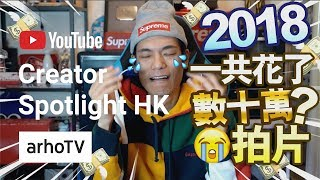 【震驚】2018年一共花了幾十萬拍片?!#CreatorSpotlightHK