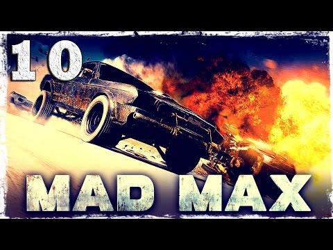 Смотреть прохождение игры Mad Max. #10: Падение пасти.